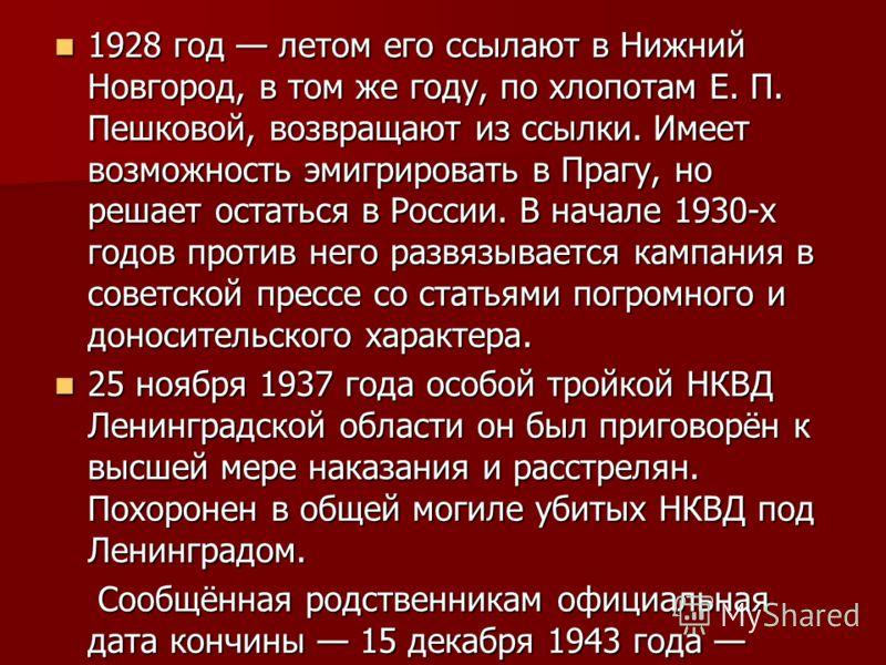1928 год летом его ссылают в Нижний Новгород, в том же году, по хлопотам Е. П. Пешковой, возвращают из ссылки. Имеет возможность эмигрировать в Прагу, но решает остаться в России. В начале 1930-х годов против него развязывается кампания в советской п