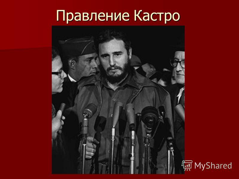 Правление Кастро
