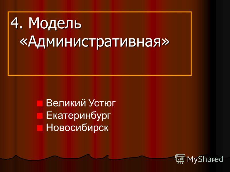 33 4. Модель «Административная» Великий Устюг Екатеринбург Новосибирск