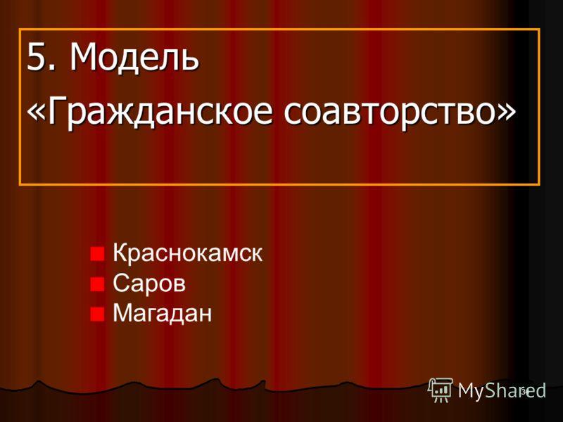34 5. Модель «Гражданское соавторство» Краснокамск Саров Магадан