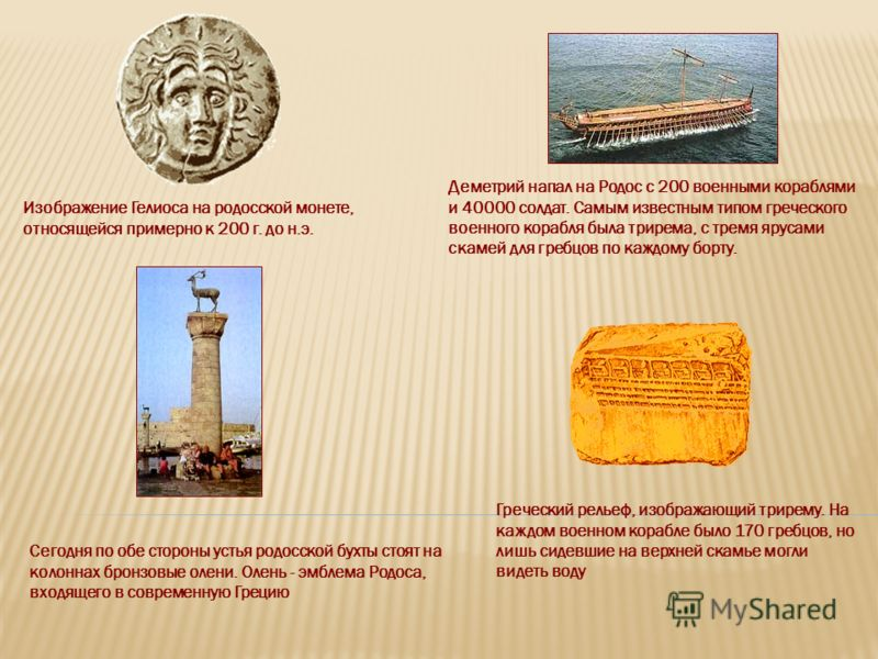 Изображение Гелиоса на родосской монете, относящейся примерно к 200 г. до н.э. Сегодня по обе стороны устья родосской бухты стоят на колоннах бронзовые олени. Олень - эмблема Родоса, входящего в современную Грецию Деметрий напал на Родос с 200 военны