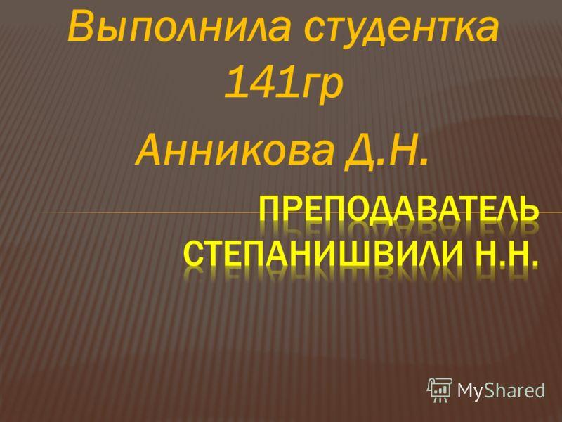 Выполнила студентка 141гр Анникова Д.Н.