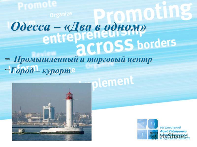 Одесса – «Два в одном» Промышленный и торговый центр Город – курорт