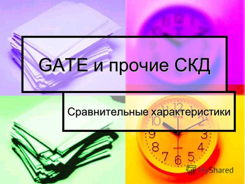 GATE и прочие СКД Сравнительные характеристики