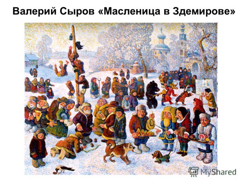 Ирина Попкова «Масленица»
