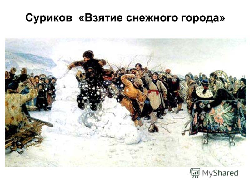 Валерий Сыров «Масленица в Здемирове»