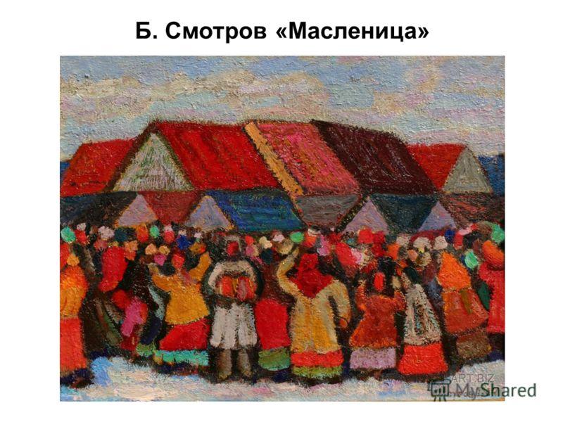 Суриков «Взятие снежного города»