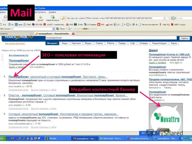 32 Mail SEO – поисковая оптимизация Медийно-контекстный баннер