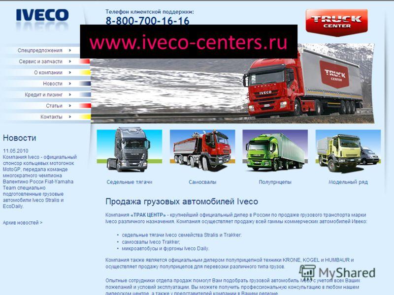 37 www.iveco-centers.ru