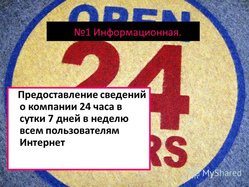 1 Информационная. Предоставление сведений о компании 24 часа в сутки 7 дней в неделю всем пользователям Интернет 4