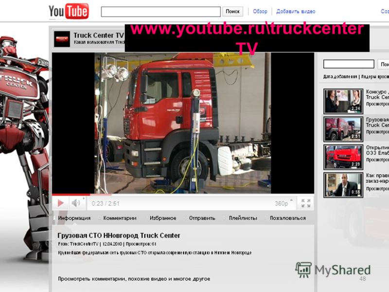 www.youtube.ru\truckcenter TV 48