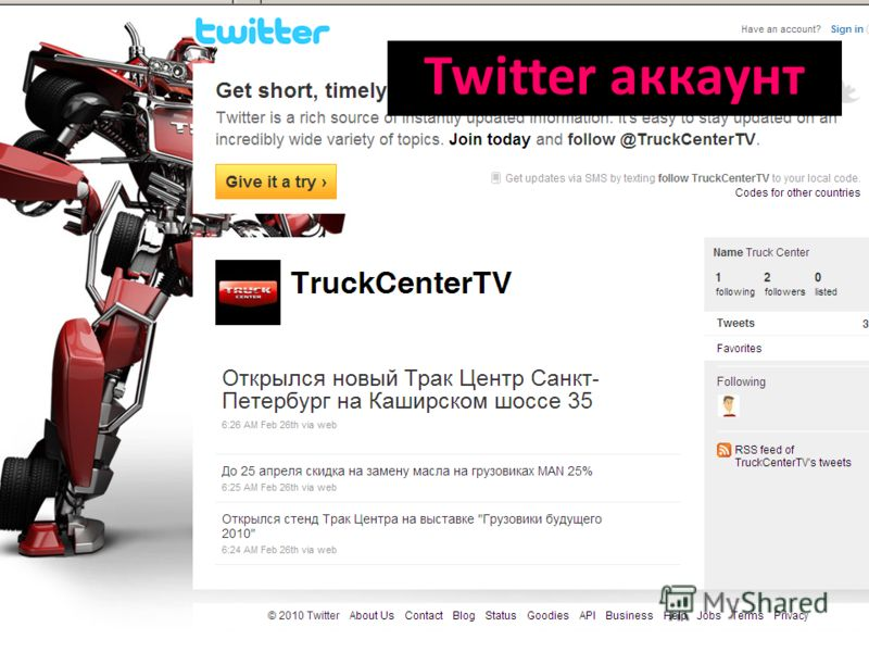 49 Twitter аккаунт