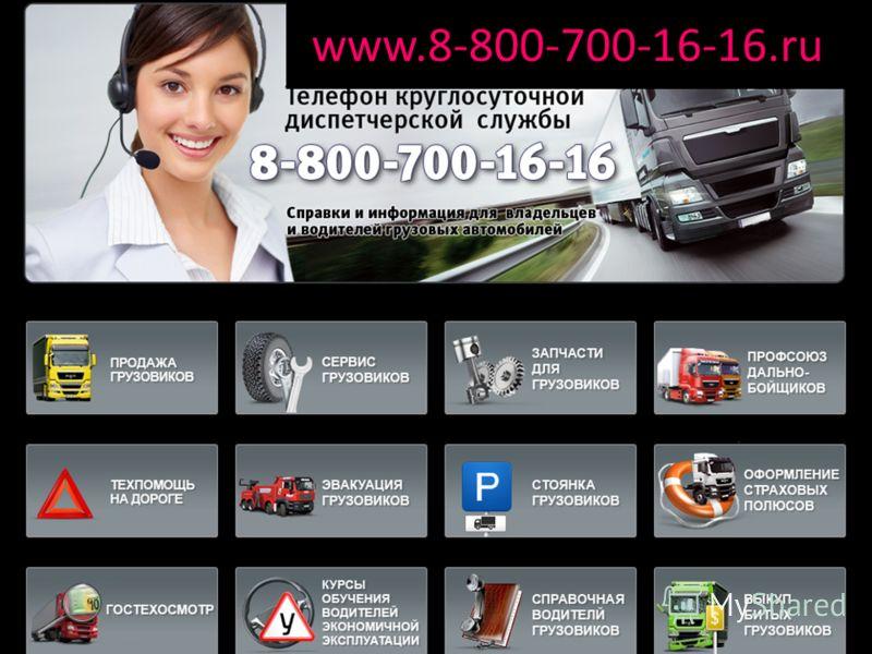 51 www.8-800-700-16-16.ru