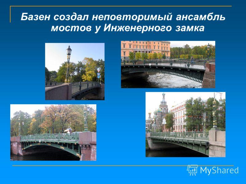 Базен создал неповторимый ансамбль мостов у Инженерного замка