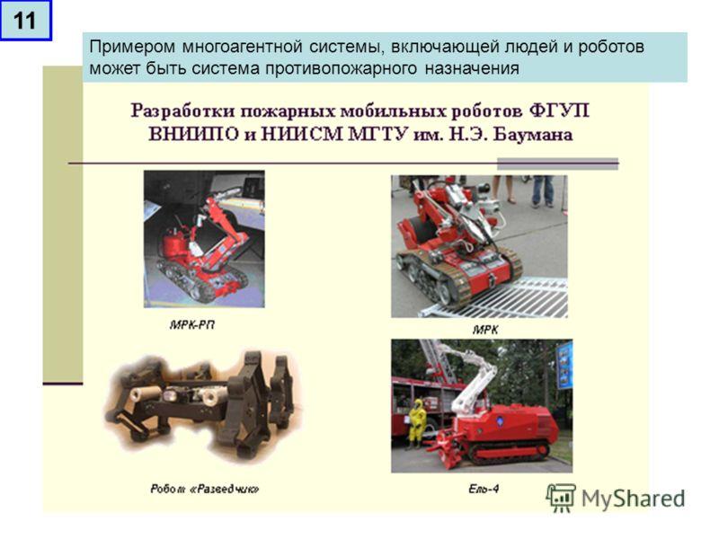 Примером многоагентной системы, включающей людей и роботов может быть система противопожарного назначения 11