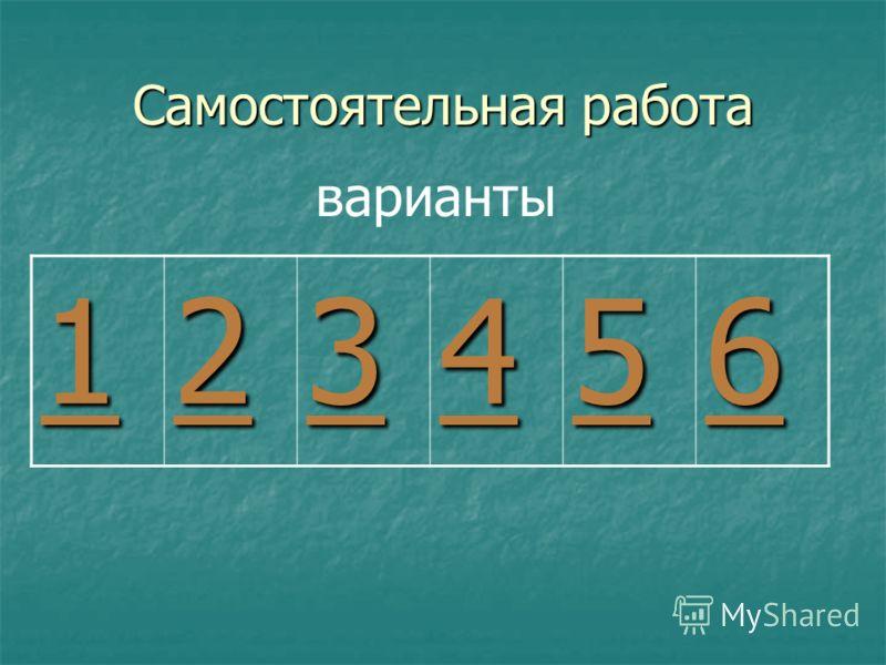 Самостоятельная работа 1111 2222 3333 4444 5555 6666 варианты