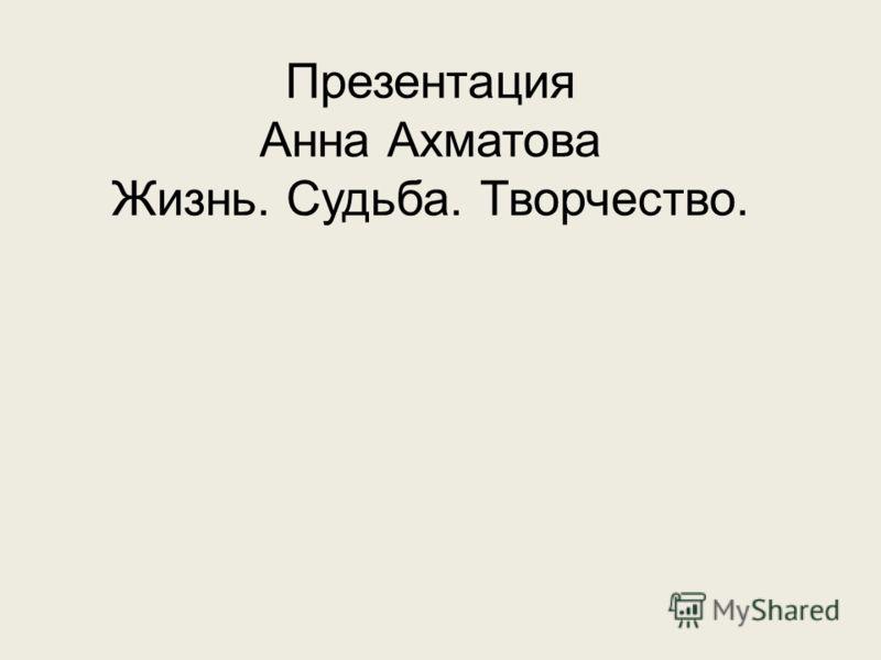 Презентация Анна Ахматова Жизнь. Судьба. Творчество.