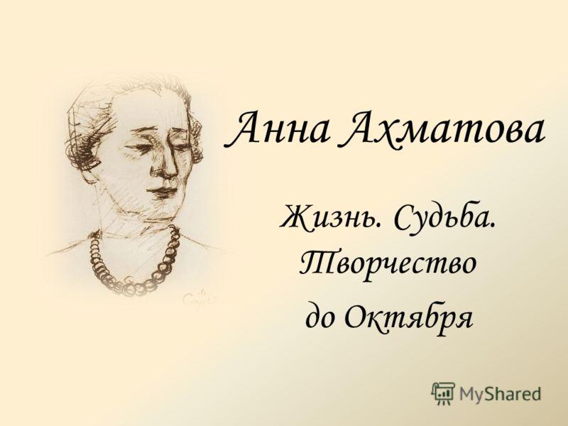 Анна Ахматова Жизнь. Судьба. Творчество до Октября