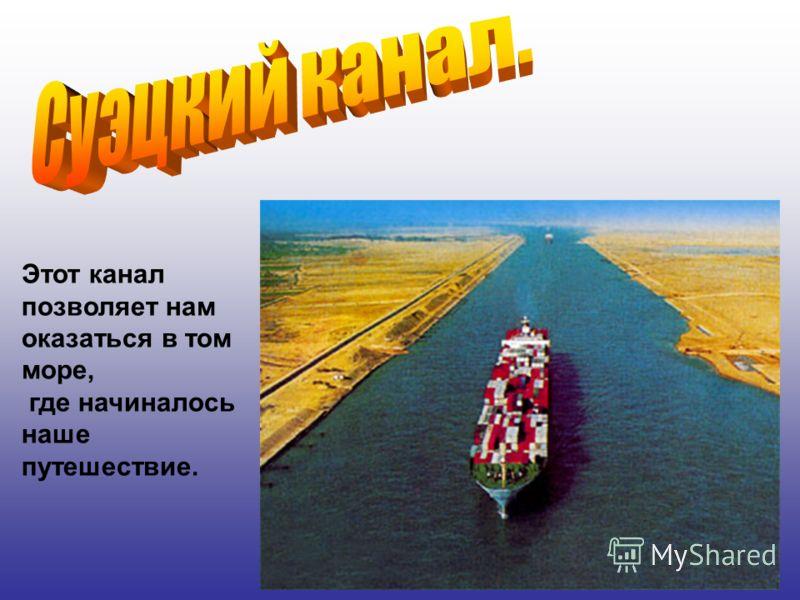 Этот канал позволяет нам оказаться в том море, где начиналось наше путешествие.