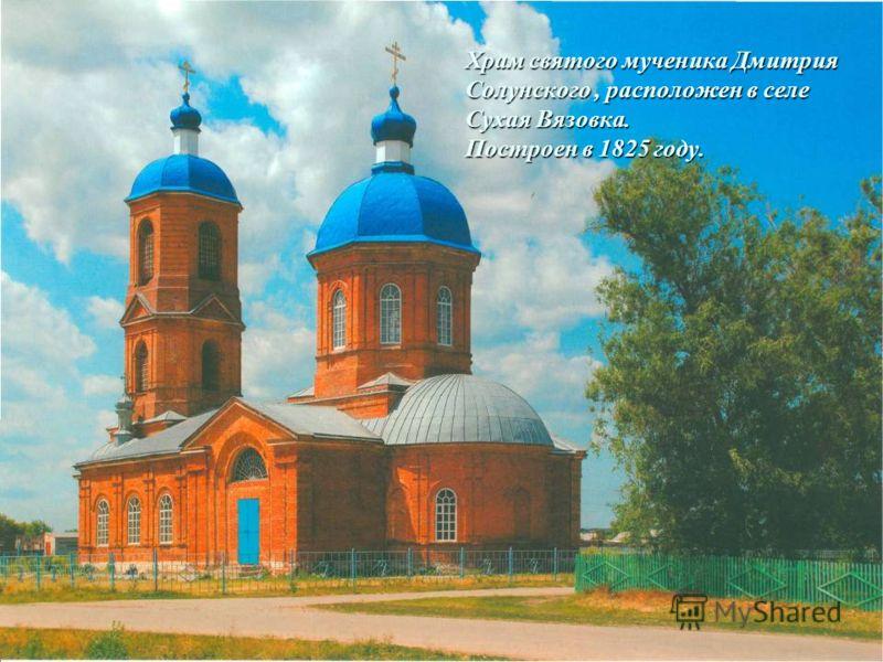 Храм святого мученика Дмитрия Солунского, расположен в селе Сухая Вязовка. Построен в 1825 году.