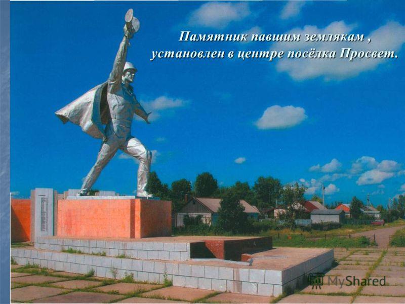 Памятник павшим землякам, установлен в центре посёлка Просвет.