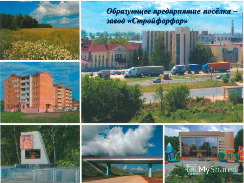Образующее предприятие посёлка – завод «Стройфорфор»