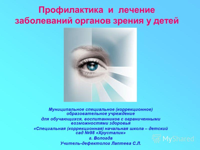 И лечение заболеваний органов