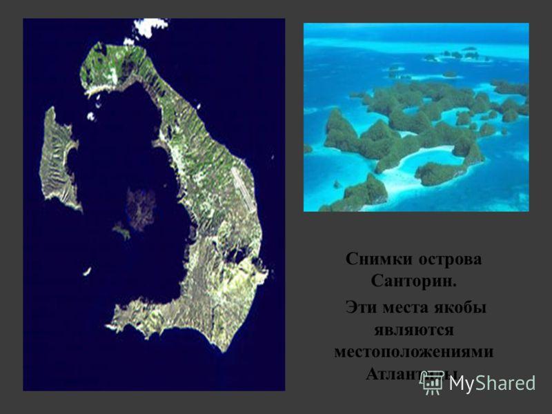Снимки острова Санторин. Эти места якобы являются местоположениями Атлантиды.