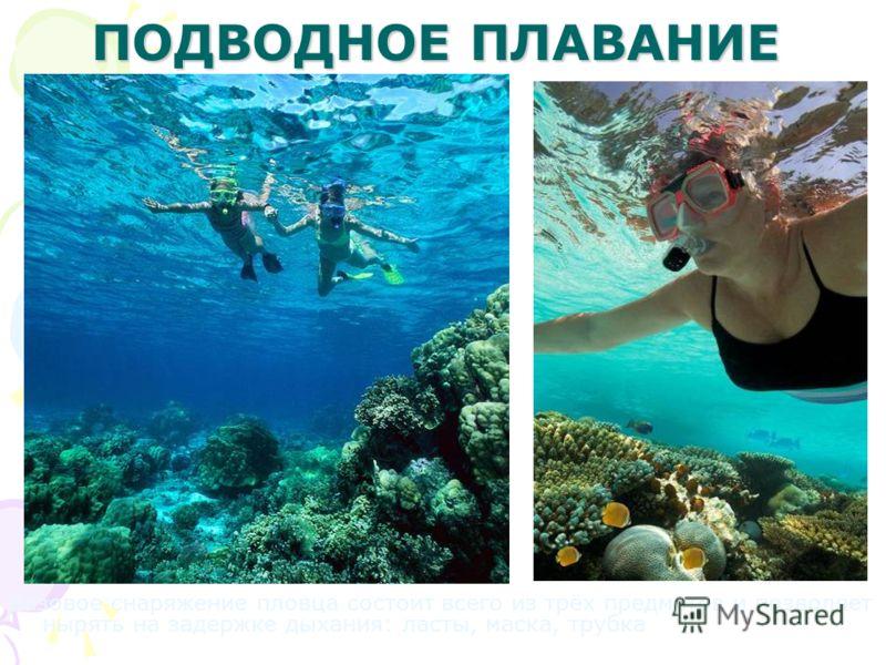СИНХРОННОЕ ПЛАВАНИЕ Синхронное плавание представляет собой смесь гимнастики, акробатики и плавания.