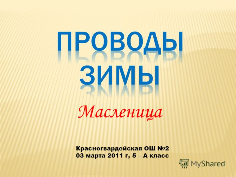 Масленица Красногвардейская ОШ 2 03 марта 2011 г, 5 – А класс