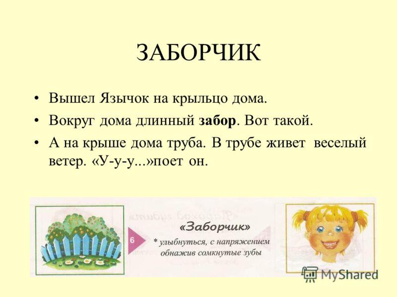 Тру-Ля-Ля Костыгина Бесплатно