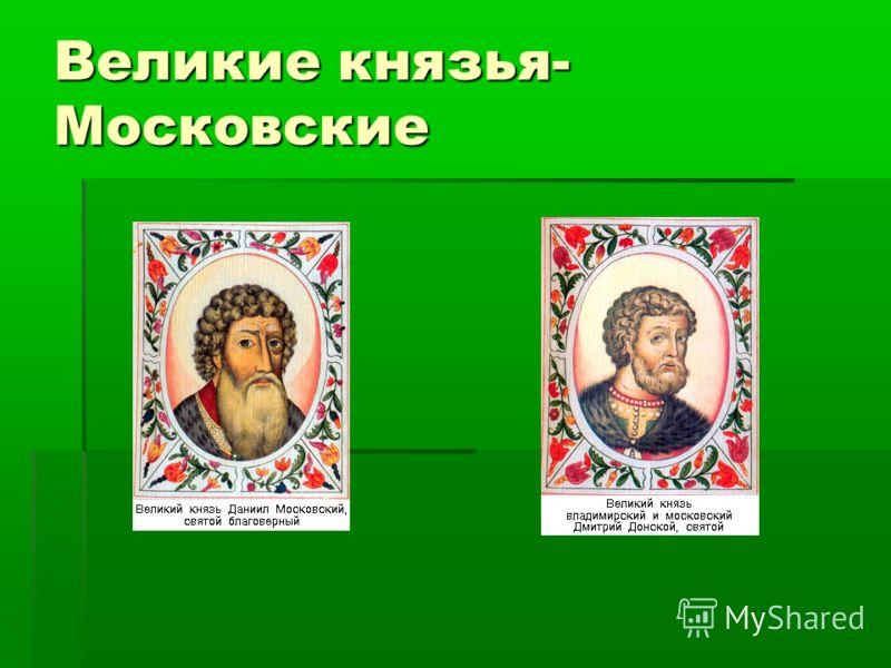 Великие князья- Московские