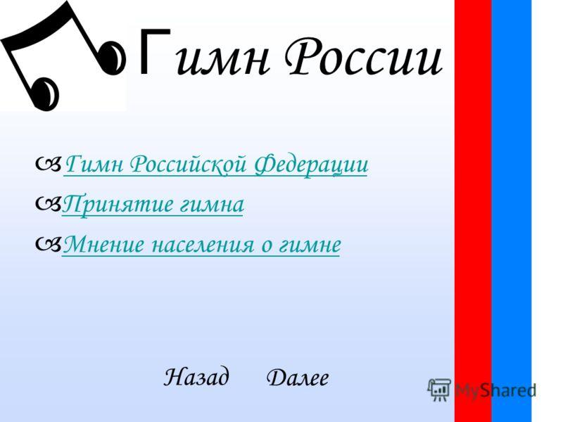 Г имн России Гимн Российской Федерации Принятие гимна Мнение населения о гимне Назад Далее