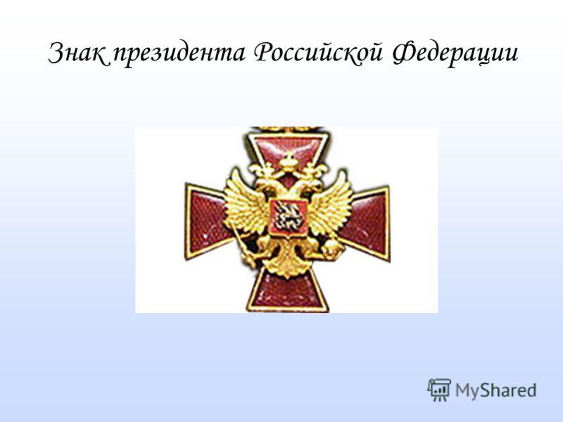 Знак президента Российской Федерации