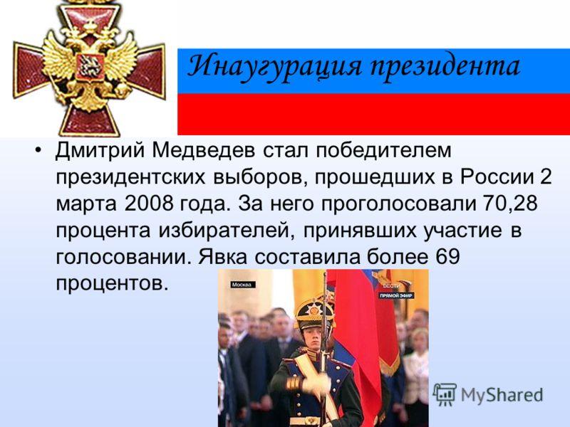 Инаугурация президента Дмитрий Медведев стал победителем президентских выборов, прошедших в России 2 марта 2008 года. За него проголосовали 70,28 процента избирателей, принявших участие в голосовании. Явка составила более 69 процентов.