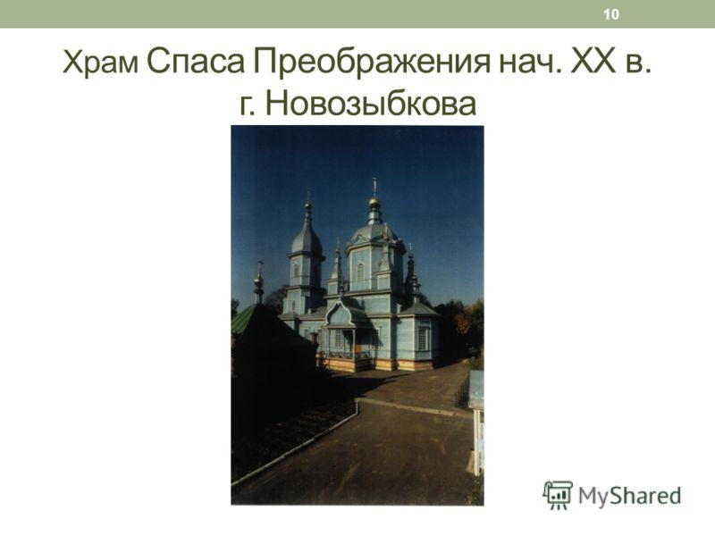 Храм Спаса Преображения нач. XX в. г. Новозыбкова 10