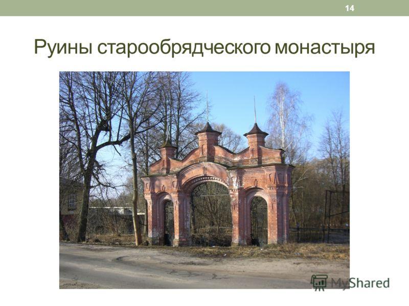 Руины старообрядческого монастыря 14