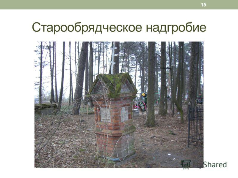 Старообрядческое надгробие 15