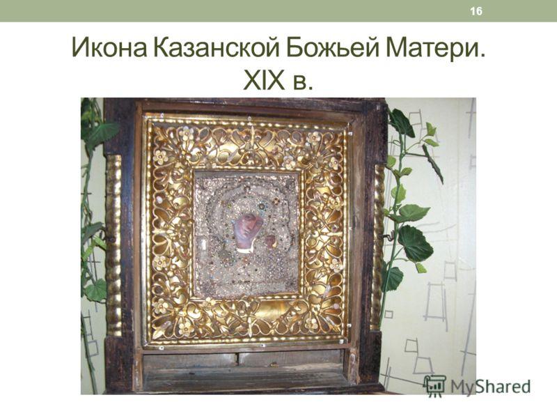 Икона Казанской Божьей Матери. XIX в. 16