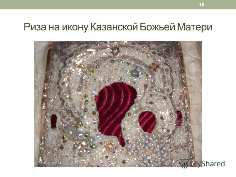 Риза на икону Казанской Божьей Матери 18