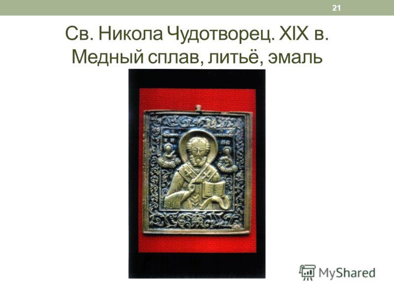 Св. Никола Чудотворец. XIX в. Медный сплав, литьё, эмаль 21