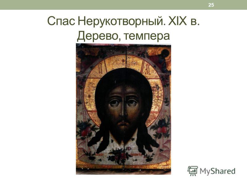 Спас Нерукотворный. XIX в. Дерево, темпера 25