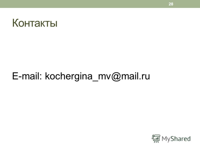 Контакты E-mail: kochergina_mv@mail.ru 28