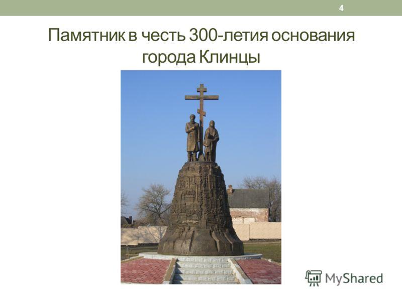 Памятник в честь 300-летия основания города Клинцы 4