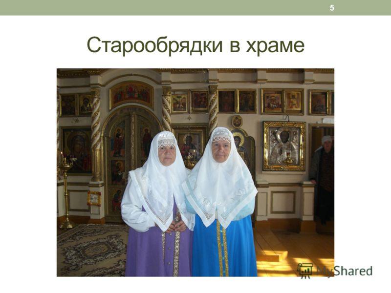 Старообрядки в храме 5