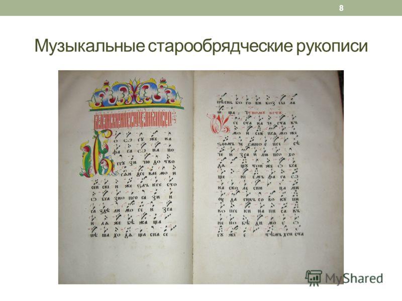 Музыкальные старообрядческие рукописи 8