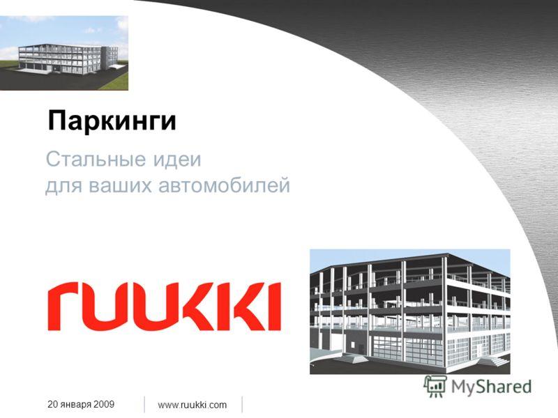 www.ruukki.com 20 января 2009 Паркинги Стальные идеи для ваших автомобилей