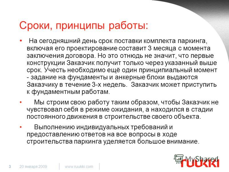 3 www.ruukki.com 20 января 2009 Сроки, принципы работы: На сегодняшний день срок поставки комплекта паркинга, включая его проектирование составит 3 месяца с момента заключения договора. Но это отнюдь не значит, что первые конструкции Заказчик получит