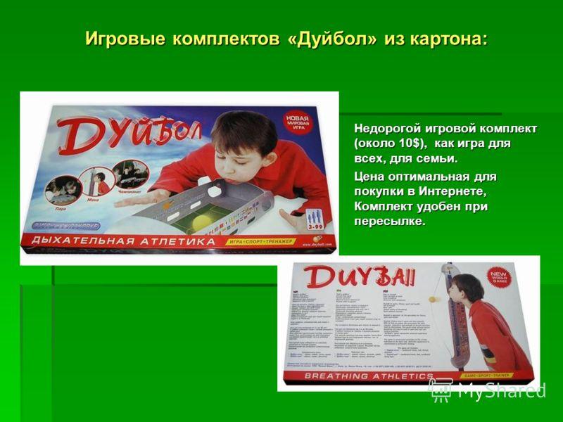 Игровые комплектов «Дуйбол» из картона: Недорогой игровой комплект (около 10$), как игра для всех, для семьи. Цена оптимальная для покупки в Интернете, Комплект удобен при пересылке.