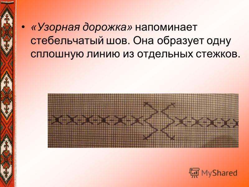 «Узорная дорожка» напоминает стебельчатый шов. Она образует одну сплошную линию из отдельных стежков.